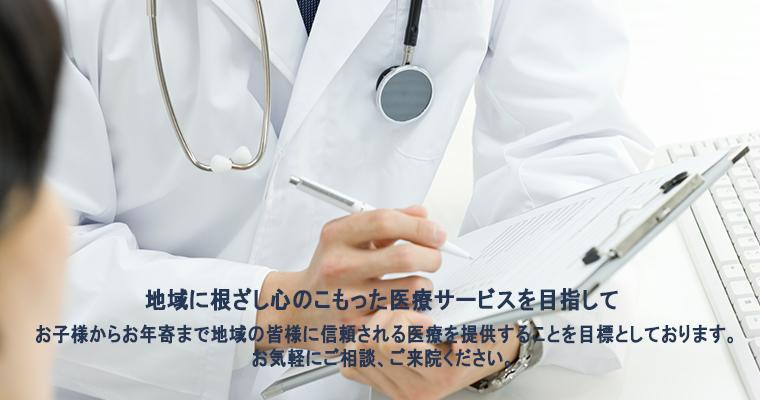地域に根ざし心のこもった医療サービスを目指して